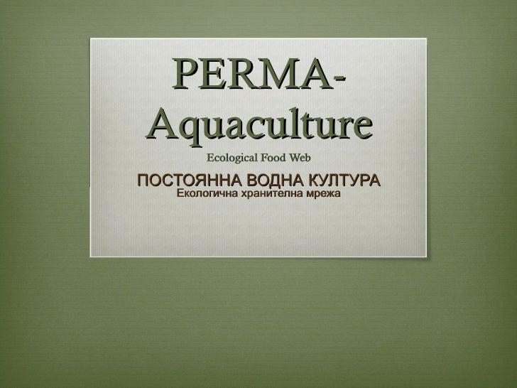 PERMA- Aquaculture Ecological Food Web ПОСТОЯННА ВОДНА КУЛТУРА Екологична хранителна мрежа