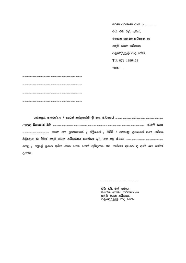 Permission Letter To Transport Body