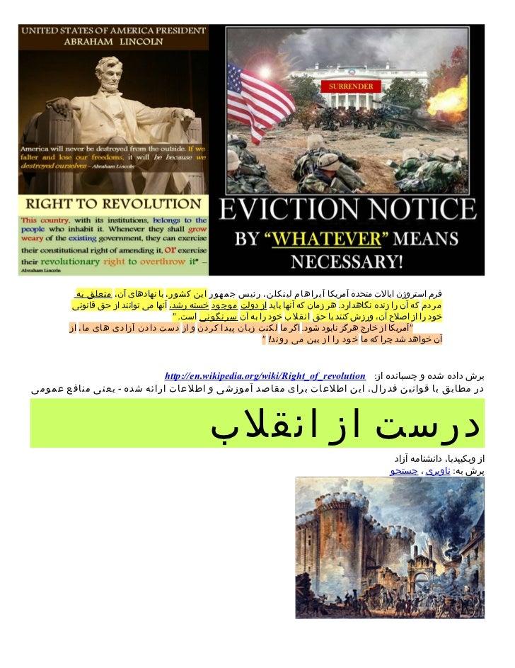Persian   Right of REVOLUTION & Political CORRUPTION
