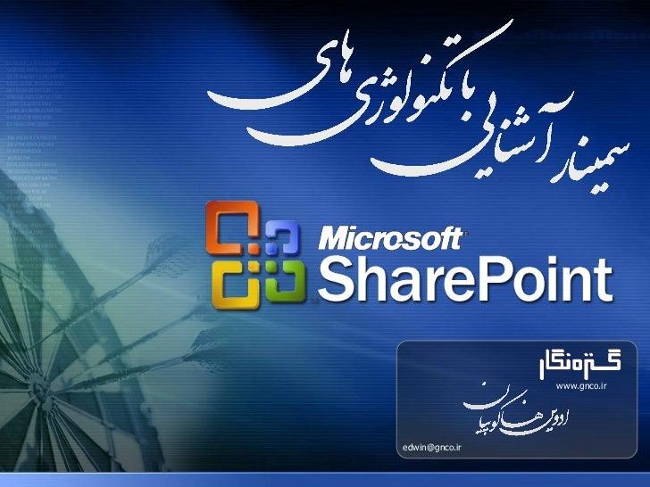 SharePoint سميبنار آبشنابيي ببا                                                  www.gnco.ir                            ...