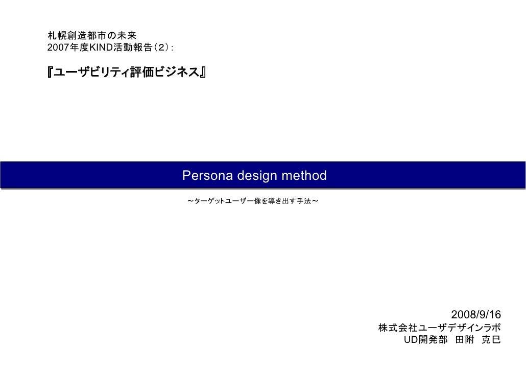 札幌創造都市の未来 2007年度KIND活動報告(2):  『ユーザビリティ評価ビジネス』                          Persona design method                      ~ターゲットユー...