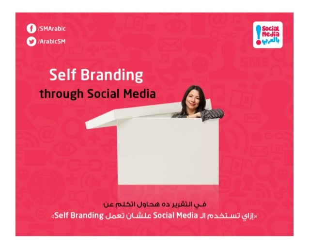 Personal Branding through Social Media