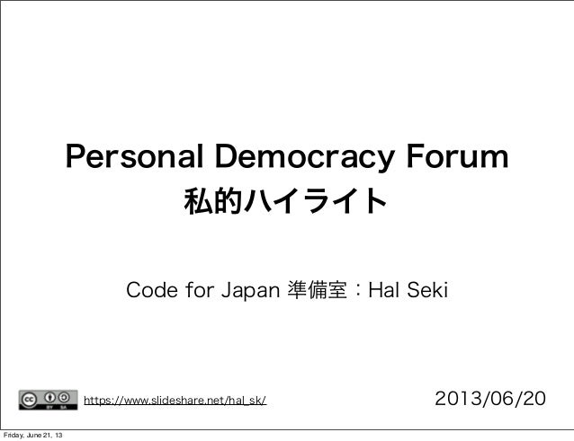Personal Democracy Forum私的ハイライトCode for Japan 準備室:Hal Seki2013/06/20https://www.slideshare.net/hal_sk/Friday, June 21, 13
