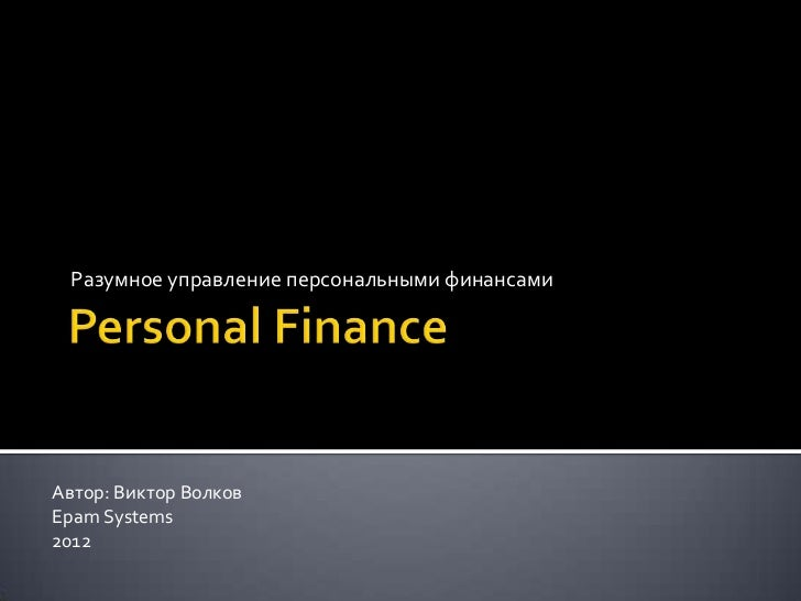 Разумное управление персональными финансамиАвтор: Виктор ВолковEpam Systems2012