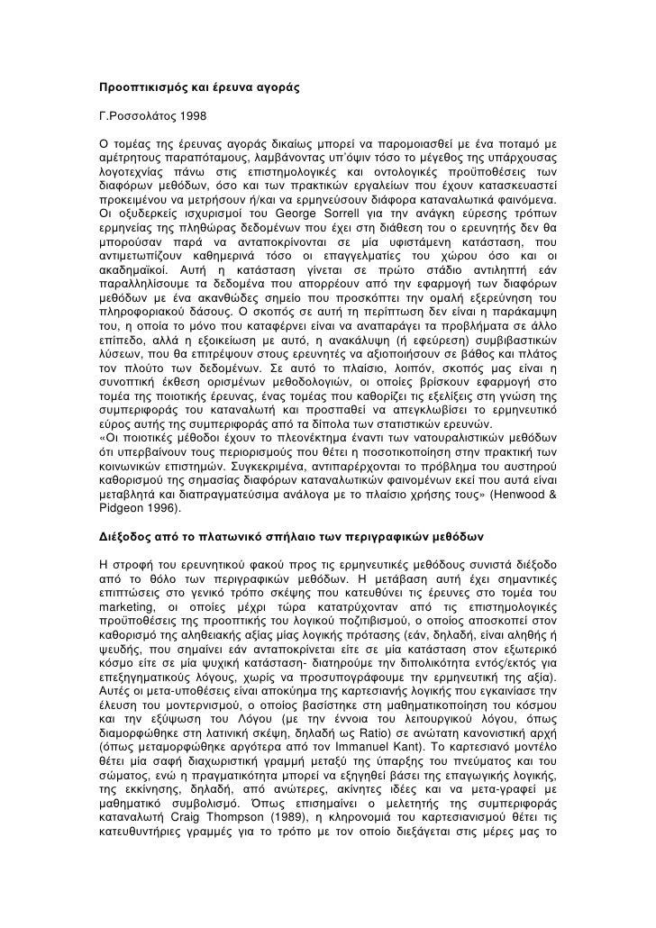 Προοπτικισµός και έρευνα αγοράς  Γ.Ροσσολάτος 1998  Ο τοµέας της έρευνας αγοράς δικαίως µπορεί να παροµοιασθεί µε ένα ποτα...