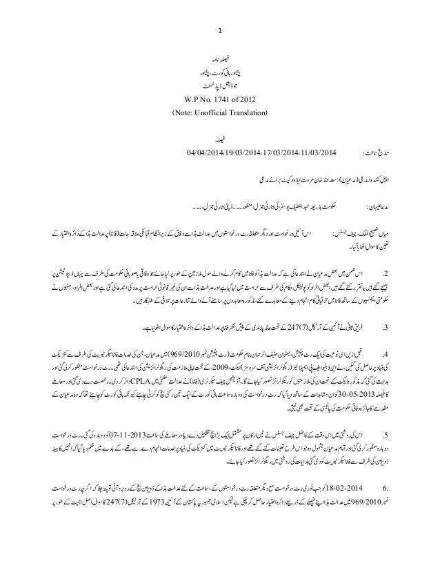 Peshawar High Court Judgment on FATA Jurisdiction (Urdu, April 2014)