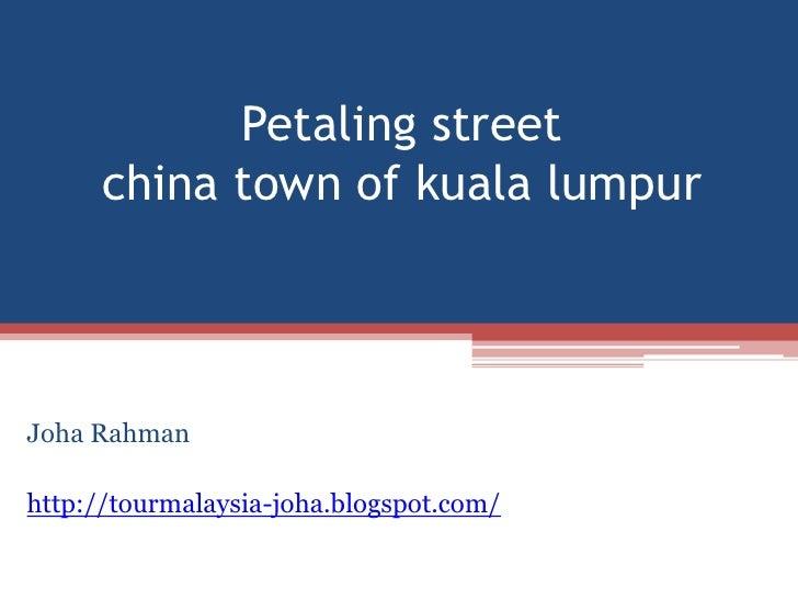 Petaling street        china town of kuala lumpur    Joha Rahman http://www.jalan-petaling.blogspot.com