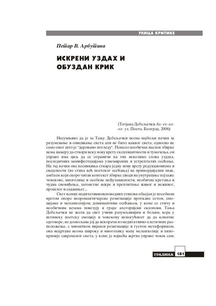 ULICA KRITIKE     Petar V. Arbutina     ISKRENI UZDAH I     OBUZDAN KRIK                                      (Tatjana Deb...