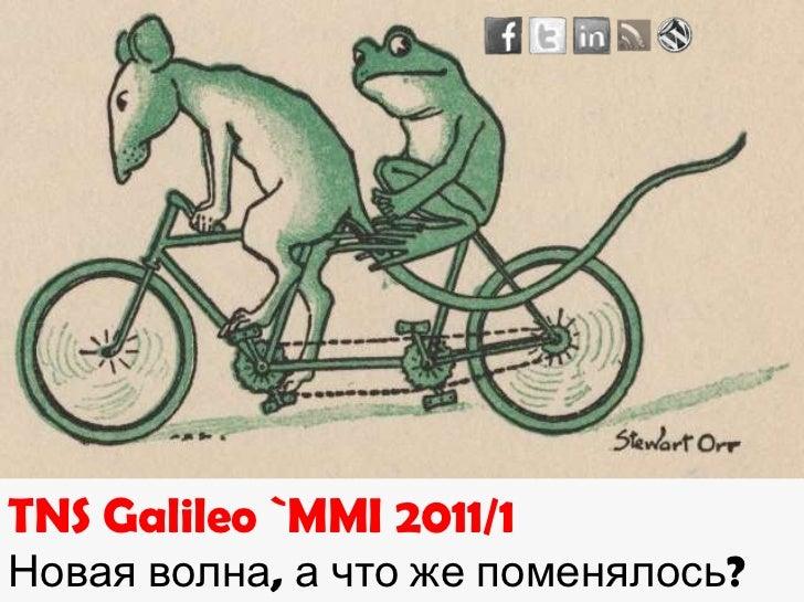 TNS Galileo `MMI 2011/1<br />Новая волна, а что же поменялось?<br />