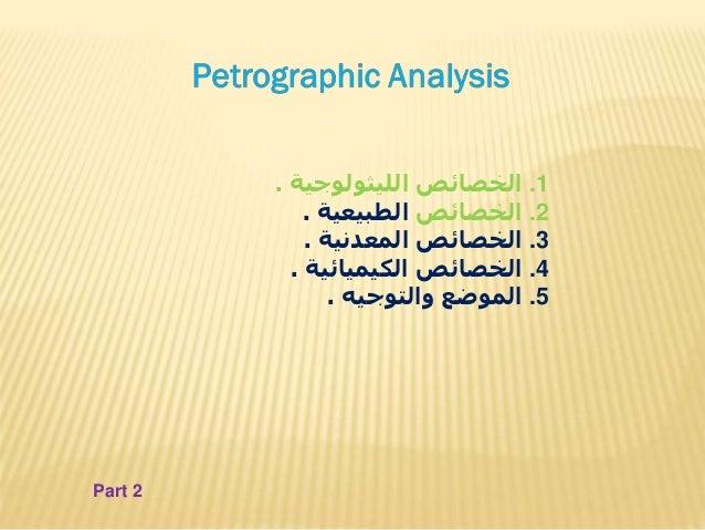 Part 2 .1الليثولوجية الخصائص. .2الخصائصالطبيعية. .3المعدنية الخصائص. .4الكيميائية الخصائص. .5والتوجيه ا...