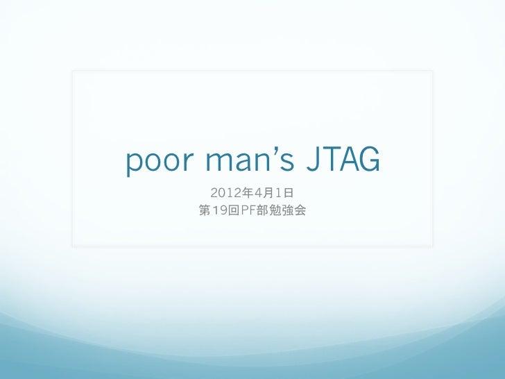 poor man's JTAG     2012年4月1日    第19回PF部勉強会