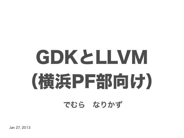 GDKとLLVM      (横浜PF部向け)               でむら なりかずJan 27, 2013