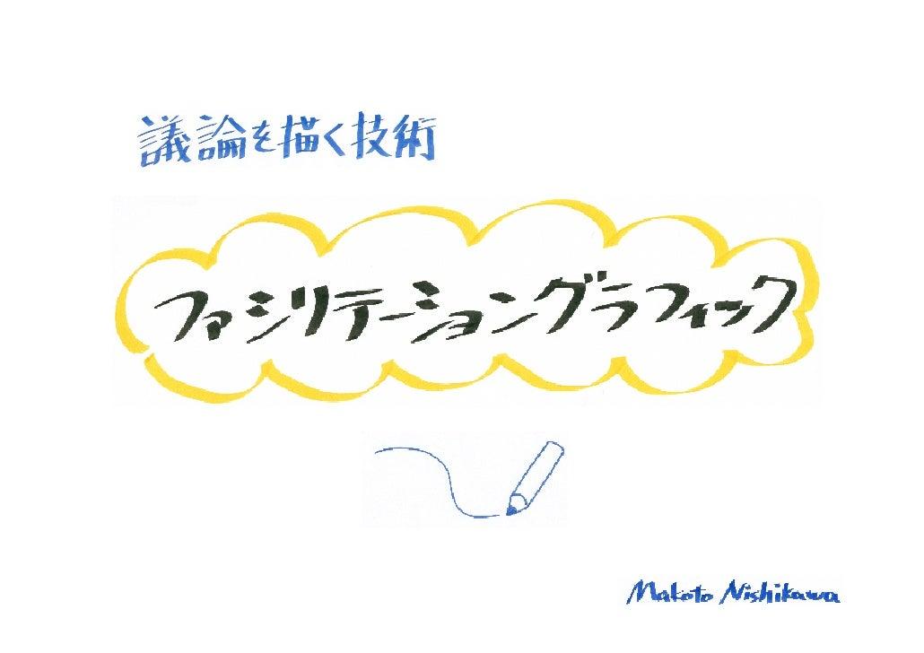 http://ProjectFacilitationProject.go2.jp/wiki/