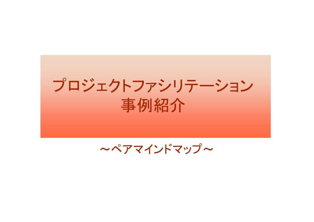 プロジェクトファシリテーション      事例紹介     ~ペアマインドマップ~