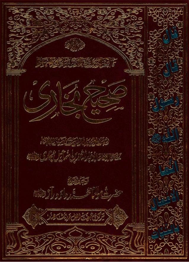 Bukhari Shareef Volume 6