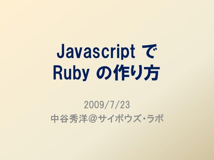 JavascriptでRubyの作り方