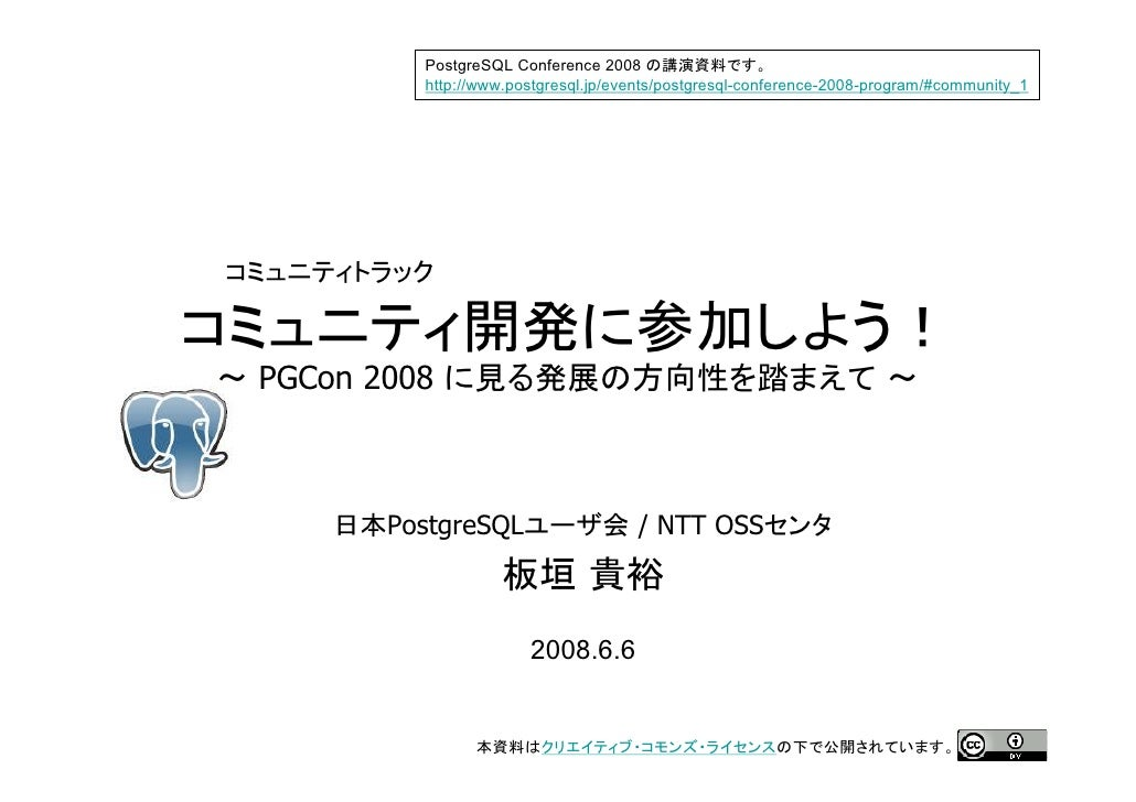 PostgreSQL Conference 2008          http://www.postgresql.jp/events/postgresql-conference-2008-program/#community_1     PG...