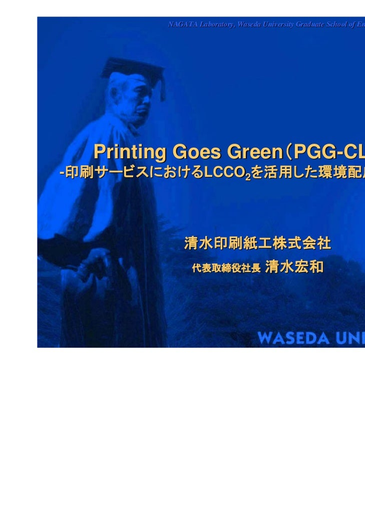 NAGATA Laboratory, Waseda University Graduate School of Environment and Energy Engineering                                ...