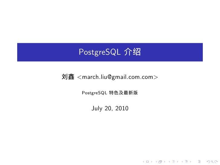 PostgreSQL 介绍  刘鑫 <march.liu@gmail.com.com>       PostgreSQL 特色及最新版           July 20, 2010                              ....