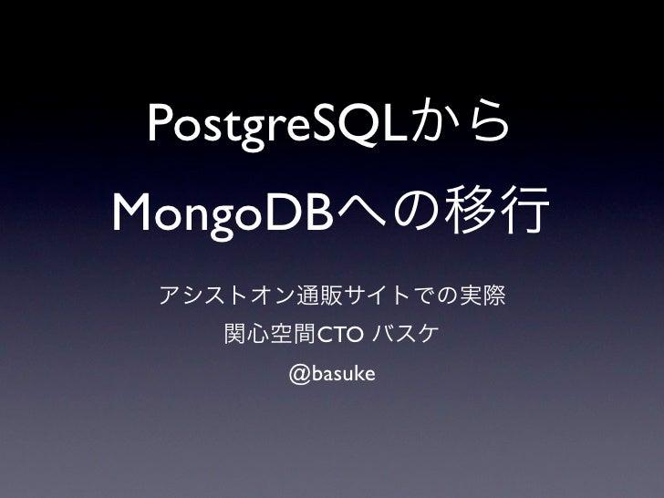 PostgreSQLからMongoDBへ