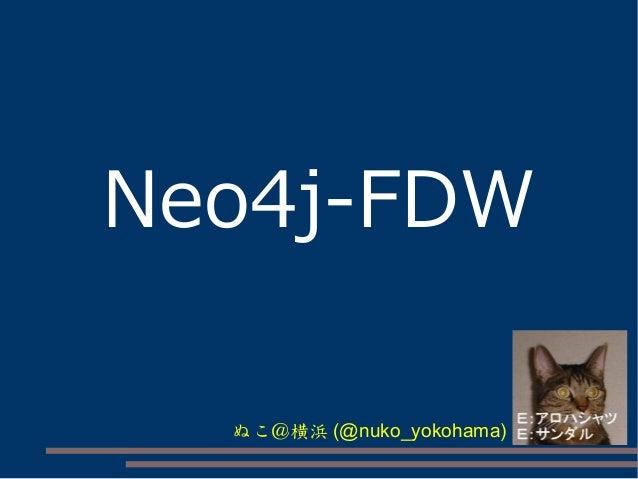 Neo4j-FDW ぬこ@横浜 (@nuko_yokohama)