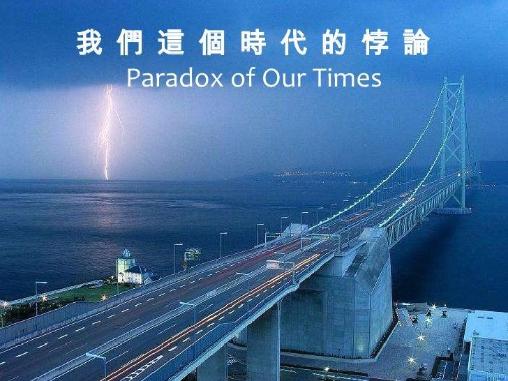 我 們 這 個 時 代 的 悖 論 Paradox of Our Times