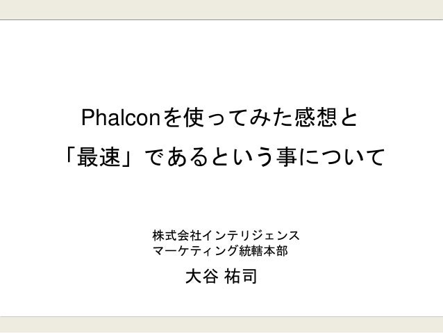 Phalcon勉強会資料