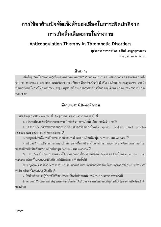 Pharmacotherapy anticoagulation 56 01 24