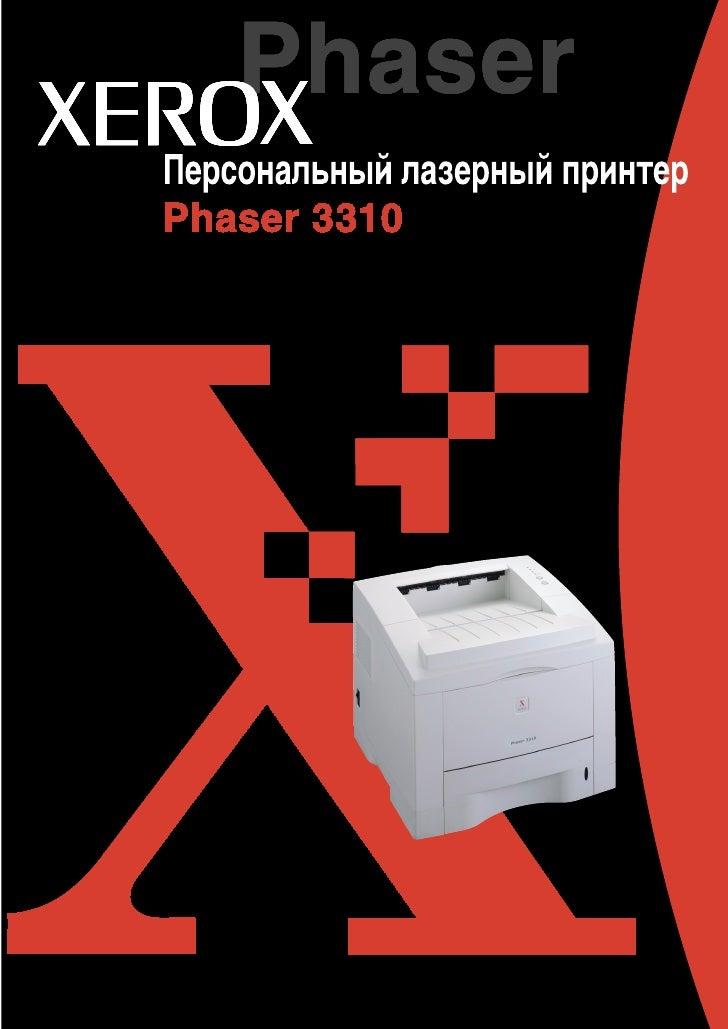 Инструкция для лазерного принтера Xerox Phaser 3310
