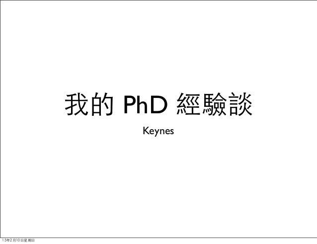 我的 PhD 經驗談                  Keynes13年2月10日星期日