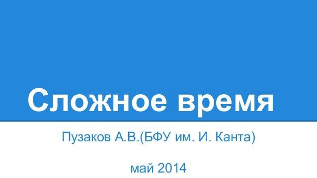 Сложное время Пузаков А.В.(БФУ им. И. Канта) май 2014