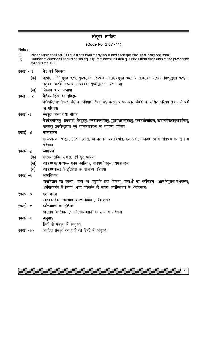 laLÑr lkfgR;                                                            (Code No. GKV - 11)Note :(i)        Paper setter s...