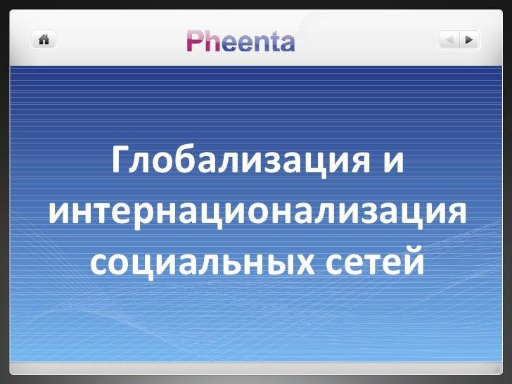 Pheenta