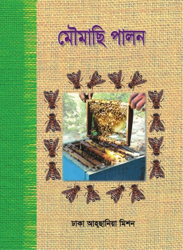 Mou machi palon- মৌমাছি পালন পদ্ধতি