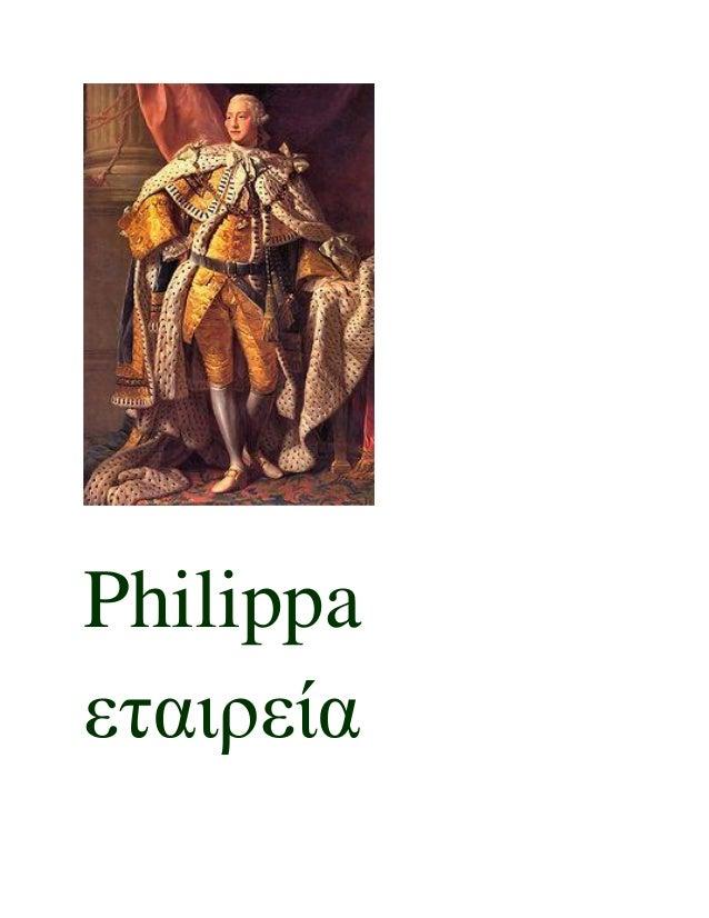 Philippa εταιρεία