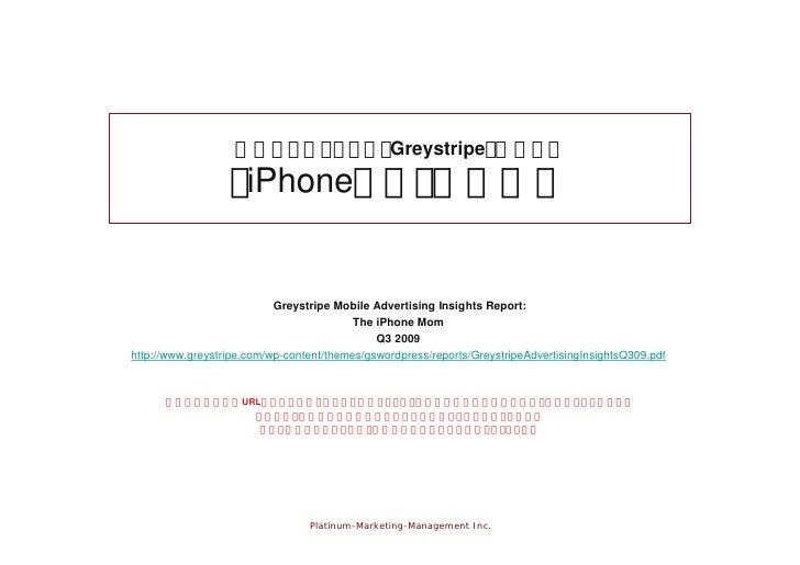 iPhoneママ調査【グレイストライプ】20090930
