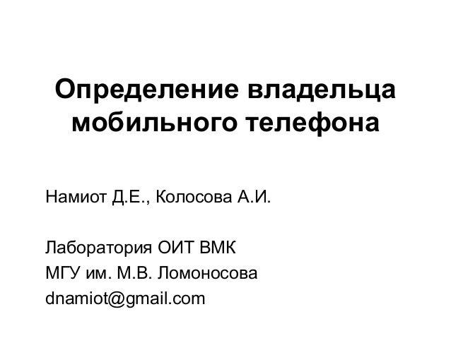 Цифровые сертификаты для владельцев мобильных телефонов