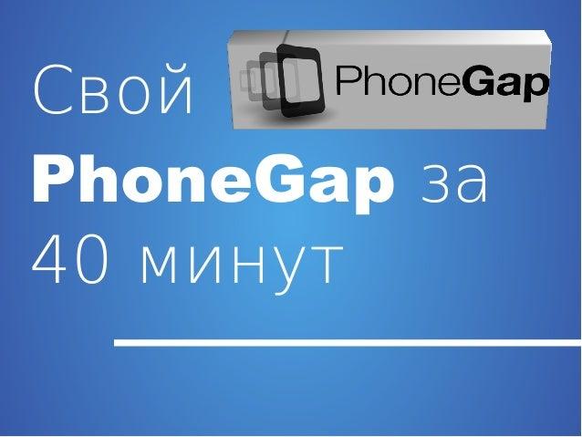 DUMP-2013 Frontend - Свой PhoneGap за 15 минут! - Охрименко Алексей
