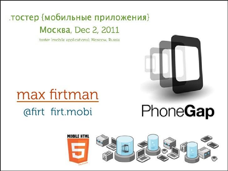 Maximiliano Firtman - Разработка приложений с помощью PhoneGap