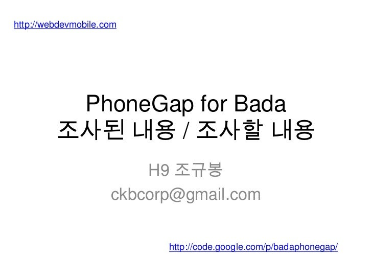 Phonegap research for bada kyubongcho