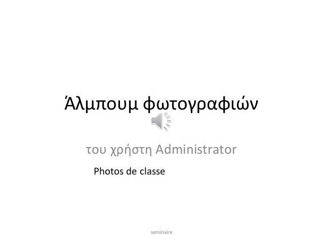 Άλμπουμ φωτογραφιών του χρήστη Administrator Photos de classe seminaire