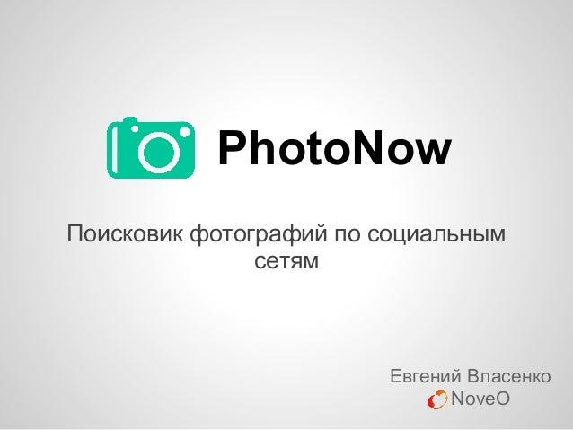 PhotoNow Поисковик фотографий по социальным сетям Евгений Власенко NoveO