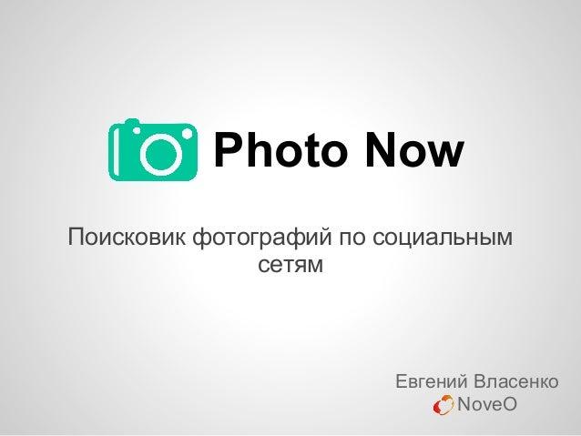 Photo NowПоисковик фотографий по социальнымсетямЕвгений ВласенкоNoveO