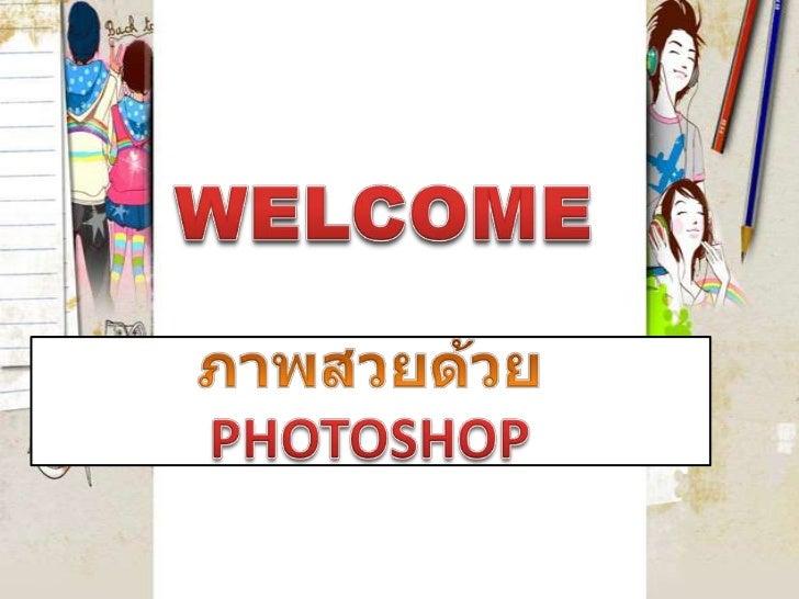 WELCOME<br />ภาพสวยด้วยPHOTOSHOP<br />