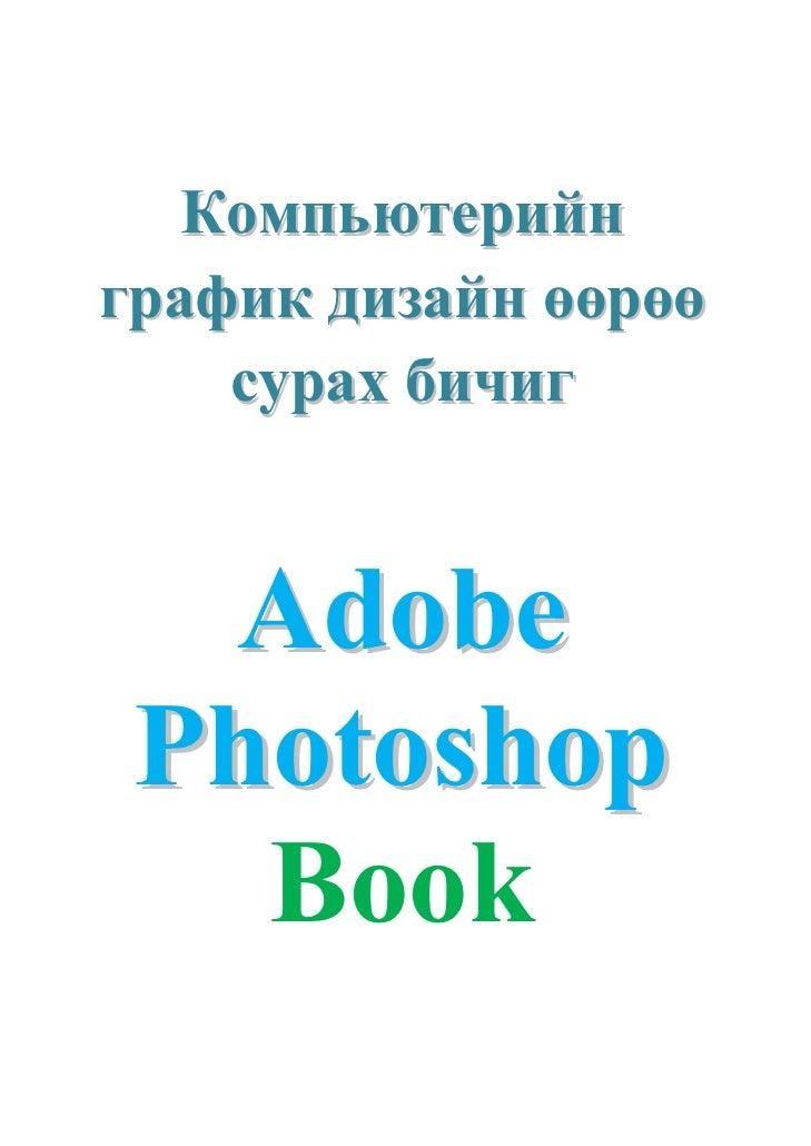 Компьютерийнграфик дизайн өөрөө    сурах бичиг  Adobe Photoshop   Book