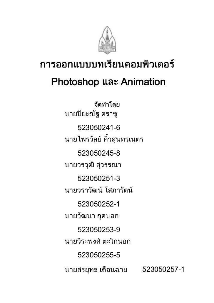 Photoshop         Animation    523050241-6    523050245-8    523050251-3    523050252-1    523050253-9    523050255-5     ...