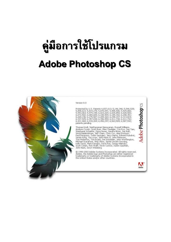 คู่มือการใช้โปรแกรม Adobe Photoshop CS