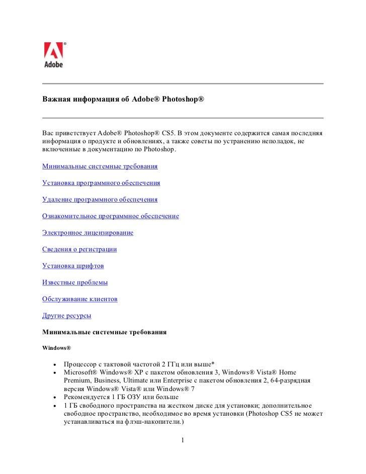 Важная информация об Adobe® Photoshop®Вас приветствует Adobe® Photoshop® CS5. В этом документе содержится самая последняяи...
