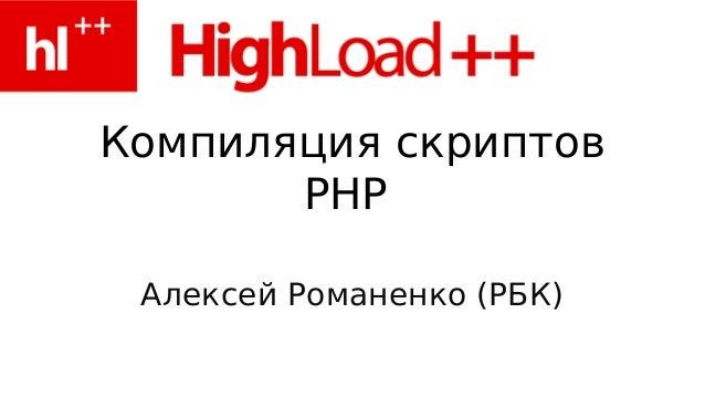 Компиляция скриптов PHP. Алексей Романенко