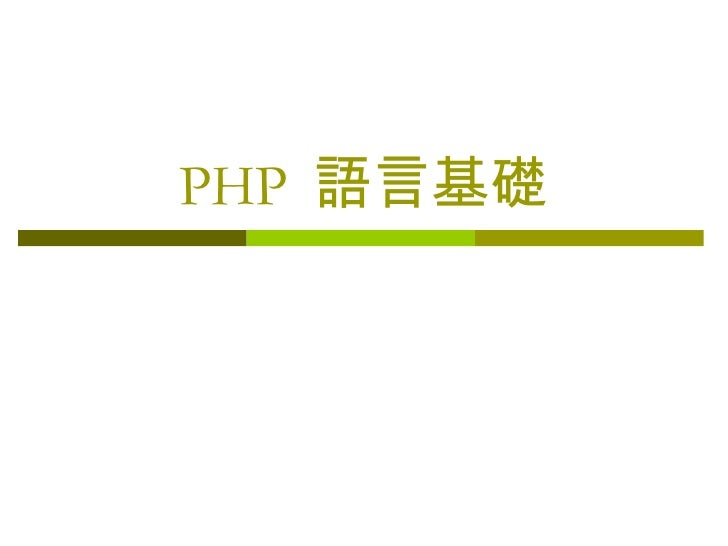 php 語言基礎